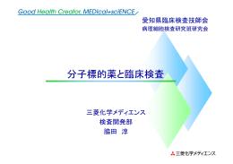 分子標的薬と臨床検査 - 公益社団法人 愛知県臨床検査技師会