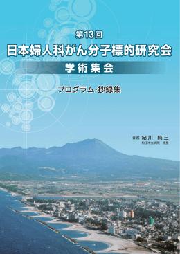 日本婦人科がん分子標的研究会 日本婦人科がん分子標的