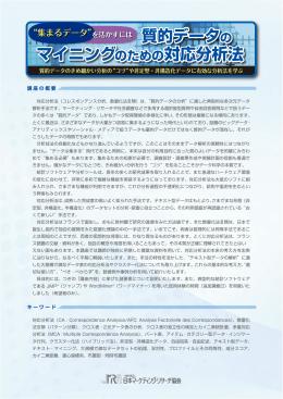 マイニングのための対応分析法 - 社団法人 日本マーケティング・リサーチ