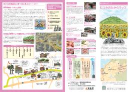 むつみおたからマップ - 萩まちじゅう博物館ホームページ