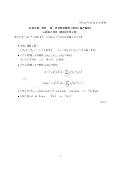 杉原正顯,室田 一雄:岩波数学叢書「線形計算の数理」 正誤表と補足