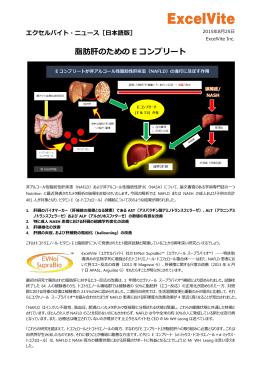 脂肪肝のための E コンプリート