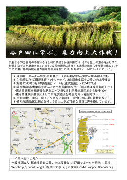 谷戸田に学ぶ。農力向上大作戦! - Blog