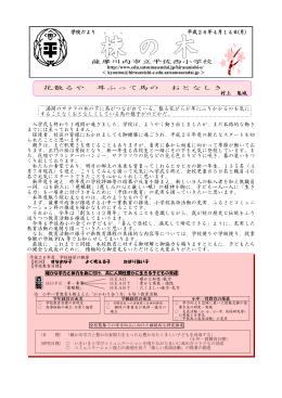 学校だより 平成26年4月14日(月) 薩摩川内市立平佐西小学校 花散る