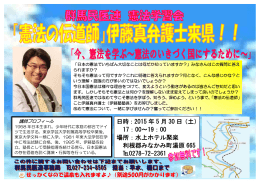 日時:2015 年 5 月 30 日(土) 17:00∼19:00 場所:水上ホテル聚楽
