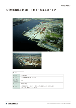 石川島播磨重工業(現 IHI)知多工場ドック