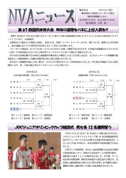 JOCジュニアオリンピックカップ結団式 男女各 12 名健闘誓う 第 67 回