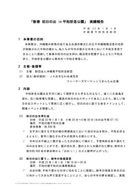 実施報告書【PDF】 - 沖縄県平和祈念財団