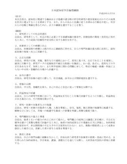 日本認知症学会 倫理綱領 (2013.11.09)PDF