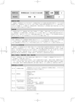 民事訴訟法Ⅲ【14台】【13台以前】 後期 単位数 2 雨宮 啓 2