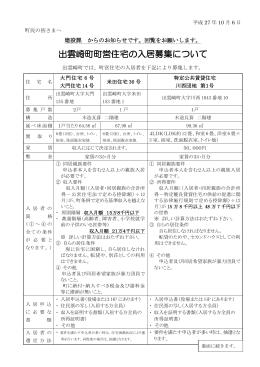 町営住宅入居募集要領[PDF:353KB]