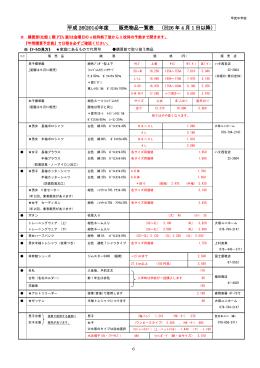 平成 26(2014)年度 販売物品一覧表 (H26 年 4 月 1 日以降)