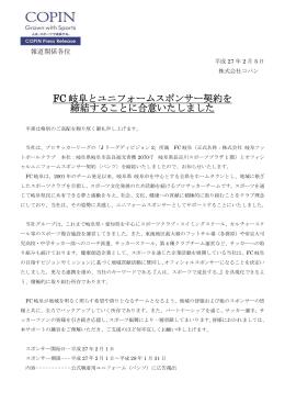 FC 岐阜とユニフォームスポンサー契約を 締結することに合意いたしました