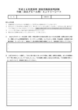 平成28年度採用 須坂市職員採用試験 行政(自己アピール枠)エントリー