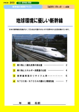 地球環境 に優しい 新幹線 - リニア・鉄道館|JR東海