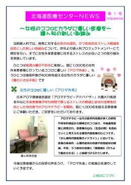 ~女性のココロとカラダに優しい医療を~ 婦人科の新しい取組み 北海道