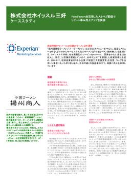 株式会社ホイッスル三好 - エクスペリアンジャパン株式会社
