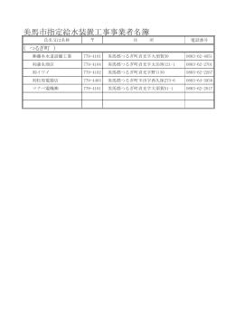 美馬市指定給水装置工事事業者名簿