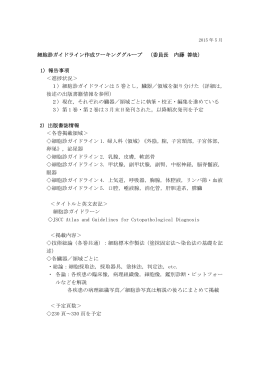 細胞診ガイドライン作成ワーキンググループ (委員長 内藤 善哉) 1) 報告
