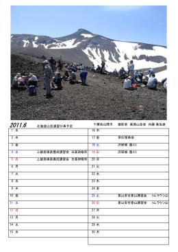 北海道山岳連盟行事予定 撮影者 美瑛山岳会 内藤 美佐雄 1 水 16 木 2