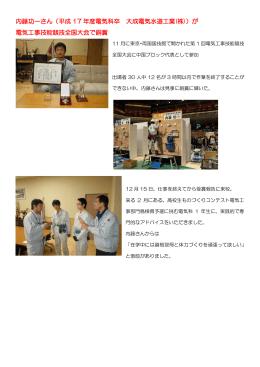 内藤功一さん(平成 17 年度電気科卒 大成電気水道工業(株))が 電気
