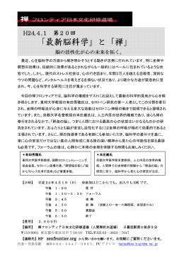 詳細はこちら - 禅フロンティア 日本文化研修道場