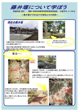 藤井堰について学ぼう(PDF形式 649 キロバイト)