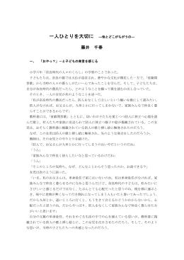 藤井 千春 - 社会科の初志をつらぬく会 個を育てる教師のつどい