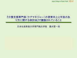 インターライ・ケア研究会 第11回学会 基調講演(藤井賢一郎氏)資料