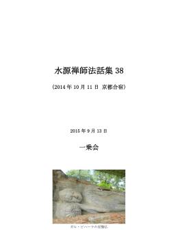 水源禅師法話集 38