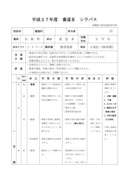 書道Ⅱ(文・選) - 沖縄県立具志川高等学校