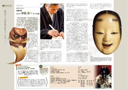 2・3ページ(pdf) - 滋賀県文化振興事業団