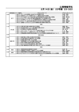 心理情報学科 2月14日(金) 23号館 23・323