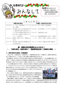 国・東電の反対尋問もなんのその! - 生業訴訟原告団・弁護団 生業訴訟