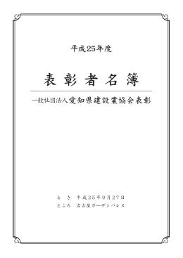 表 彰 者 名 簿 - 愛知県建設業協会