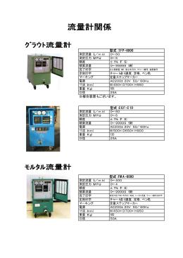 ※複合装置もございます。 型式:TFP-6000 型式:CGF