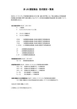 非 JIS 認証製品 型式認定一覧表