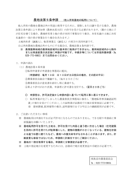 農 地 法 4 条 (自己所有農地の転用について)