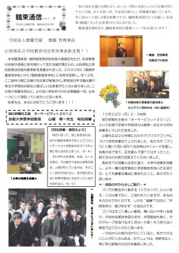 No8 - 鶴岡東高等学校