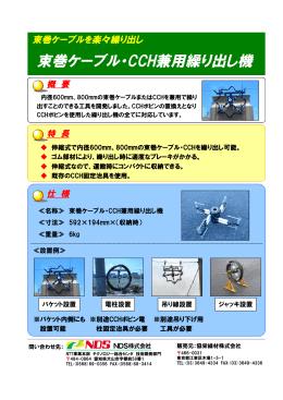 束巻ケーブル・CCH兼用繰り出し機