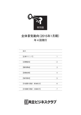全体景気動向(2015年1月期)