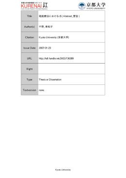 Page 1 Page 2 の 氏 名 筆 野 美 事日 手 学位(専攻分野) 博 士 (教 育