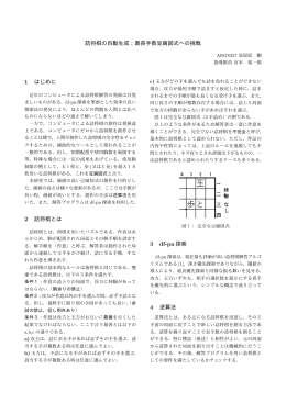 詰将棋の自動生成:最長手数豆腐図式への挑戦 1 はじめに 2 詰将棋と