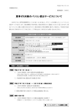 利用申請書(PDF形式)