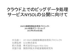 クラウド上でのビッグデータ処理 サービスNYSOLの公開に向けて