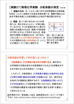 [実験27]物理化学実験 分配係数の測定