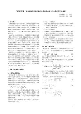 実用的「荷重・耐力係数設計法」