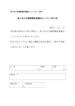 富士見丘学園教職員協議会(ユニオン)加入届 私は組合結成の主旨に