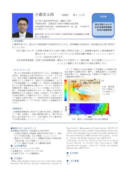 小薮栄太郎 - 日本フルードパワーシステム学会