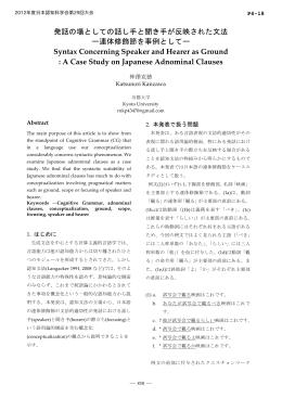 P4-18 - 日本認知科学会